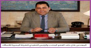 المهندس عادل حامد الرئيس التنفيذى والعضو المنتدب للشركة المصرية للاتصالات