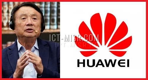 رن زينفيه مؤسس شركة هواوي ورئيسها التنفيذي