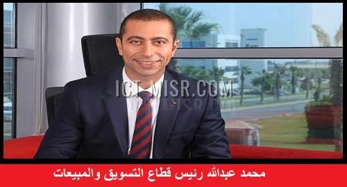 محمد عبدالله رئيس قطاع التسويق و المبيعات