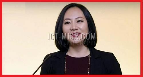 منغ وانزو المديرة المالية في شركة هواوي