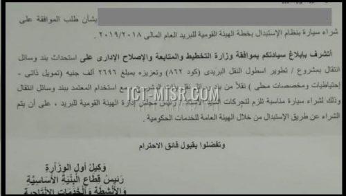صورة ضوئية من مستند يثبت موافقة الجهات المسئولة على شراء السيارة الجديدة