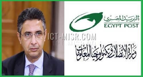 الدكتور شريف محمد فاروق القائم بأعمال رئيس مجلس إدارة الهيئة القومية للبريد
