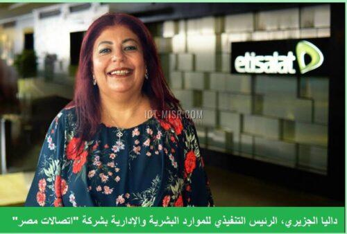 داليا الجزيري