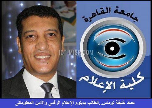 عماد خليفة