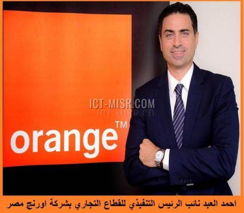 احمد العبد نائب الرئيس التنفيذي للقطاع التجاري بشركة اورنچ مصر