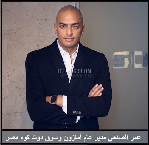 عمر الصاحى