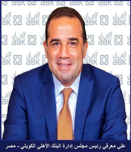 علي معرفي رئيس مجلس إدارة البنك الأهلي الكويتي – مصر