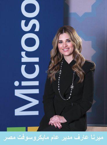 ميرنا عارف مدير عام مايكروسوفت مصر