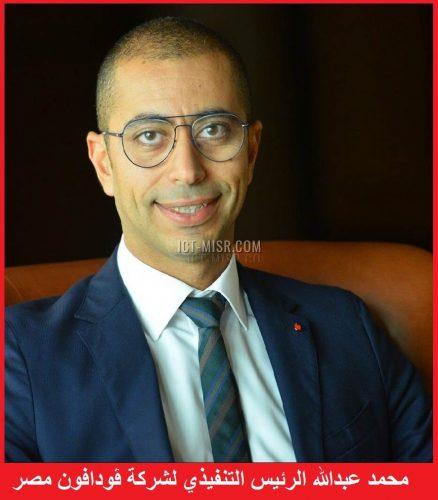 محمد عبدالله الرئيس التنفيذي لشركة ڤودافون مصر