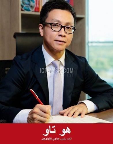 نائب رئيس هواوي تكنولوجيز